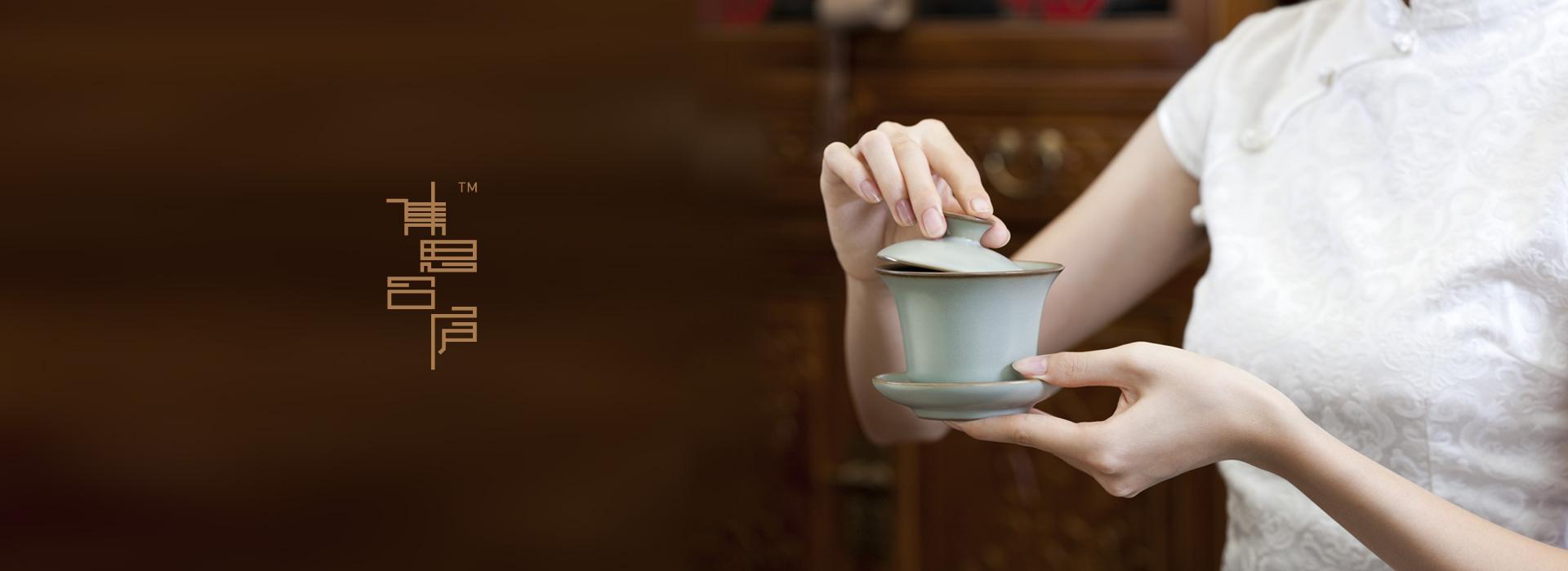 上海集思合庐高端茶会所