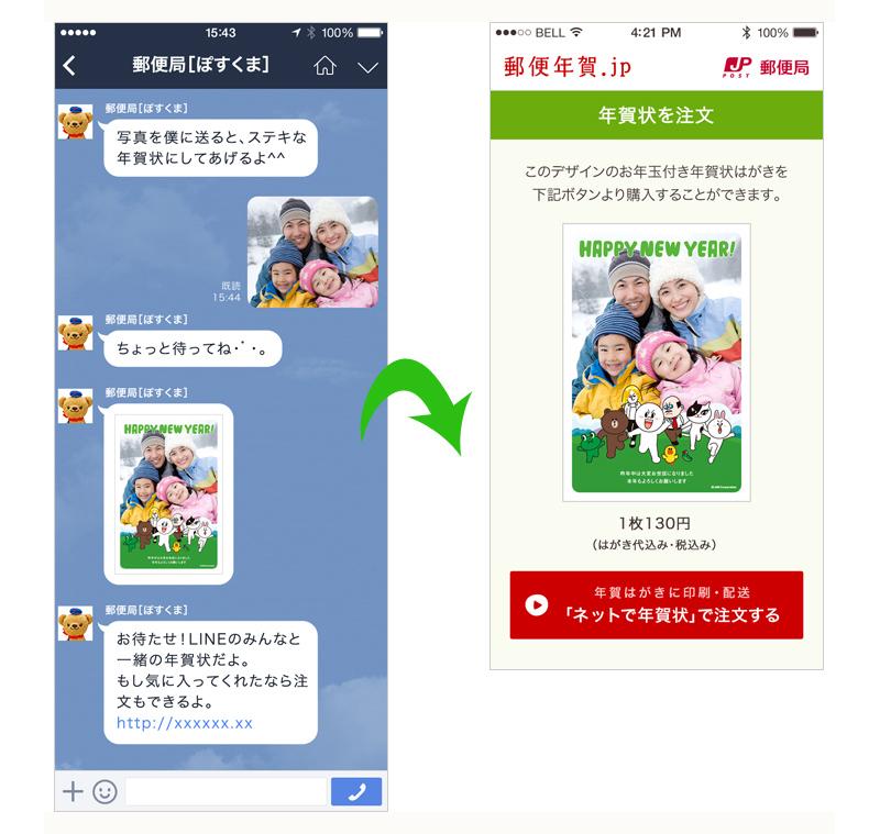 jp_postcard_20151228124925_03