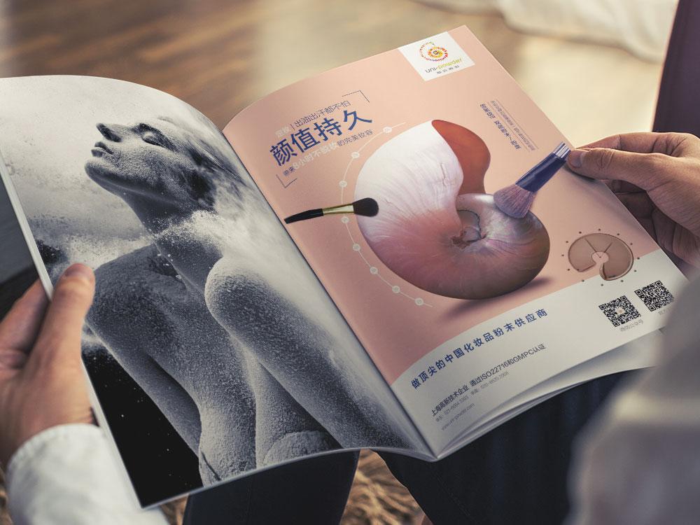 联合微粉-上海野火创意