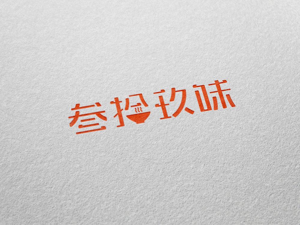 叁拾玖味-上海野火创意