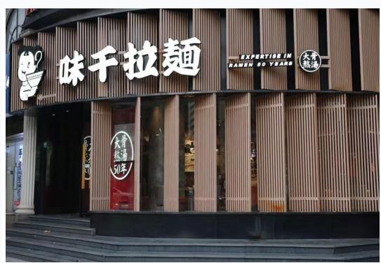 品牌包装的升级设计-上海野火创意