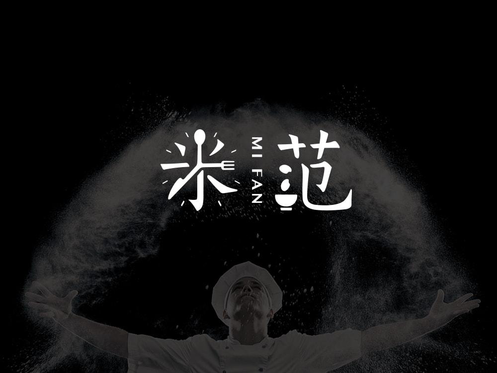 02米范-上海野火创意