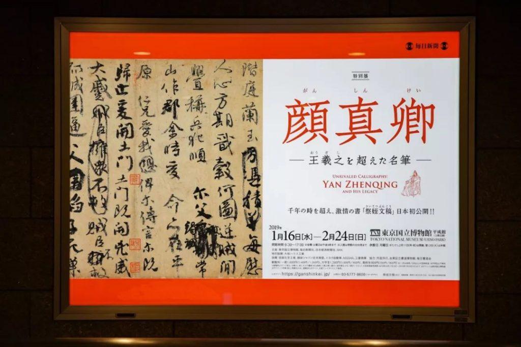 东京国立博物馆颜真卿特展-上海野火创意