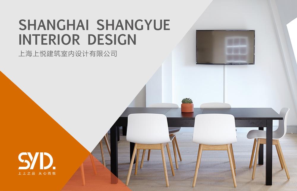 上悦建筑设计-上海野火创意