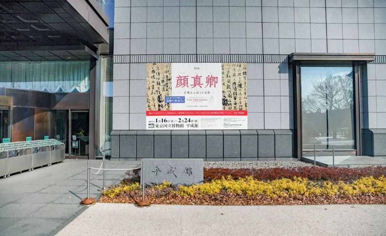 颜真卿东京国立博物馆