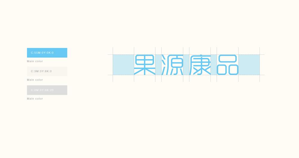 浙江果源康品生物科技品牌VI设计-上海野火创意