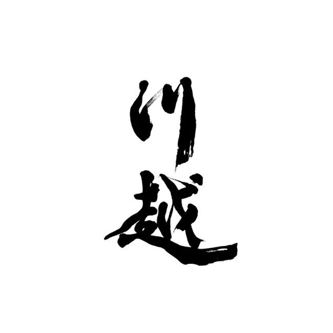 设计和书法的变与不变-上海野火创意