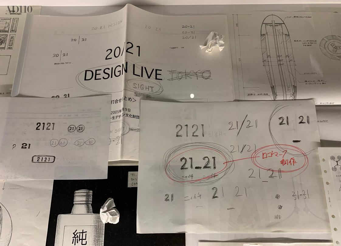 设计师的秘密:マル秘展-上海野火创意