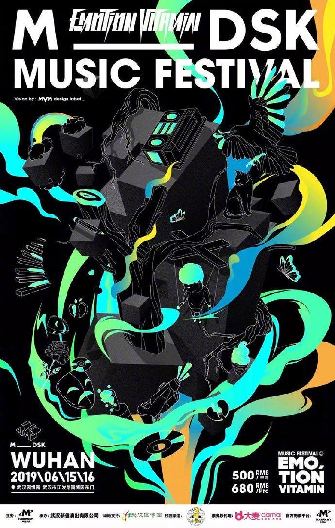 海报设计·音乐与设计的关系-上海野火创意