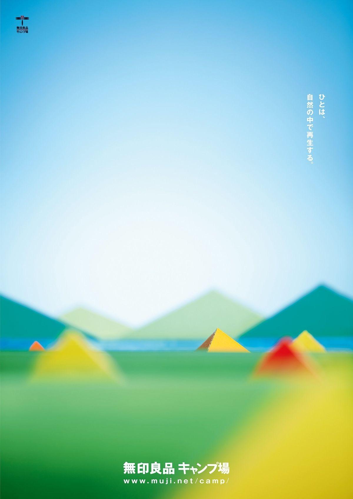 海报设计 · 少即是多-上海野火创意